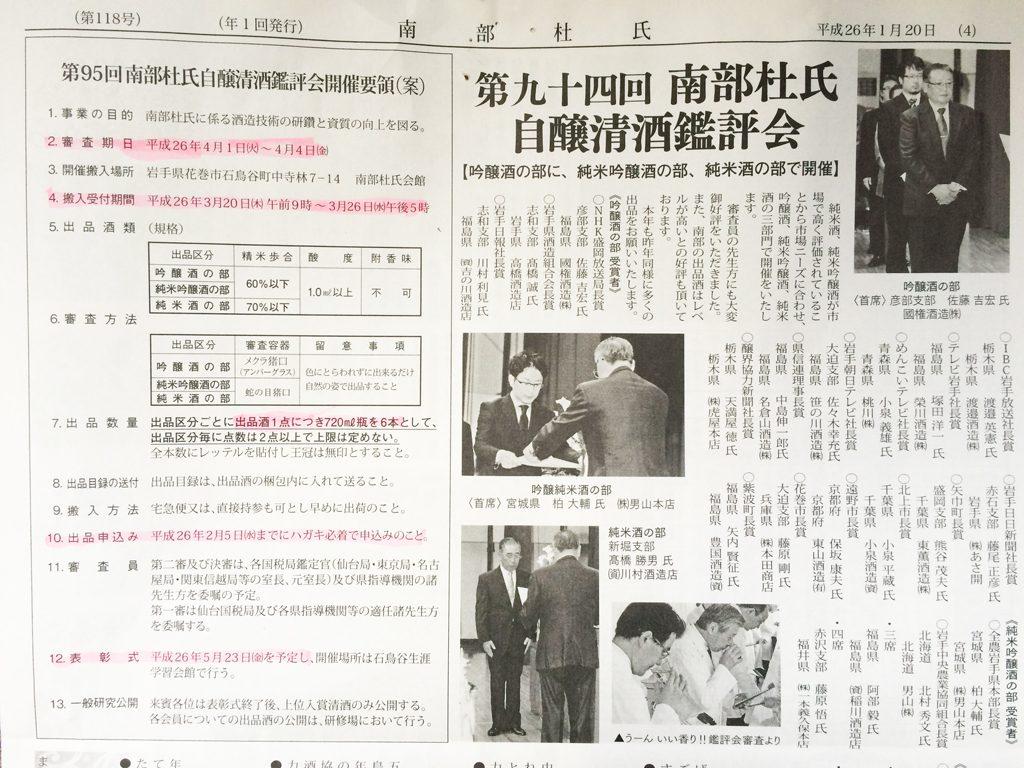 左上:佐藤杜氏
